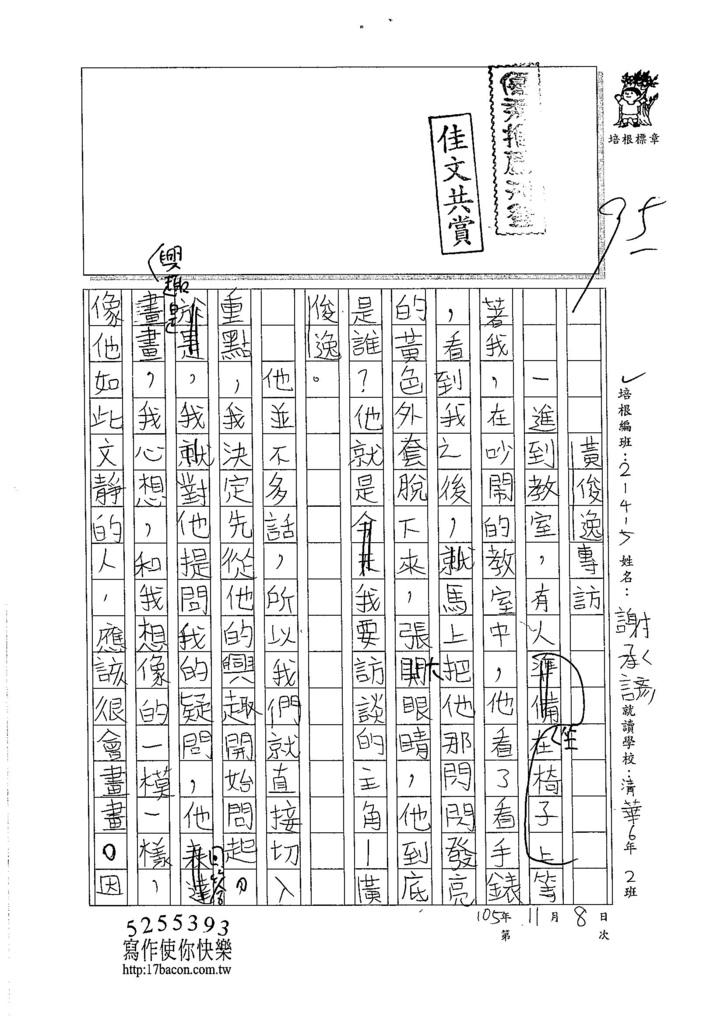 105W5208謝承諺 (1)