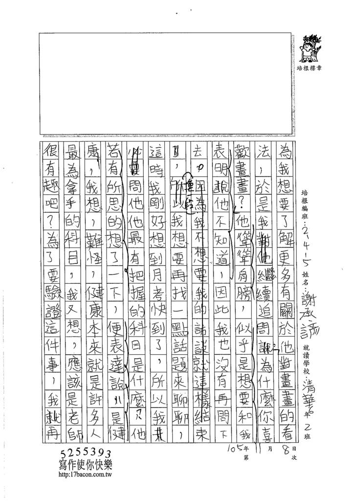 105W5208謝承諺 (2)
