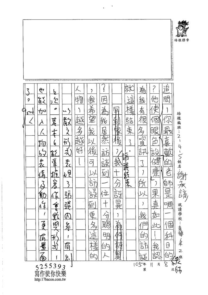 105W5208謝承諺 (3)