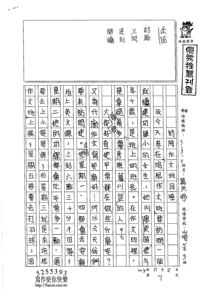 105W5207萬洪妗 (1)