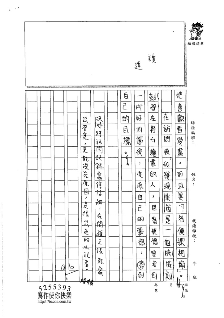 105W5207萬洪妗 (3)