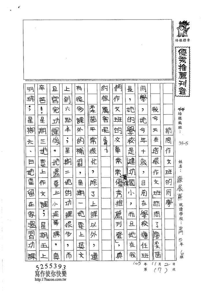 105W5207蘇晟薰 (1)