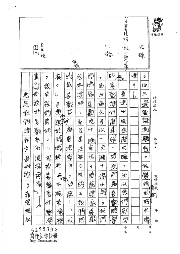 105W5207蘇晟薰 (2)