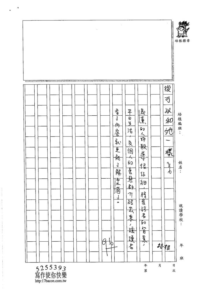 105W5207蘇晟薰 (3)