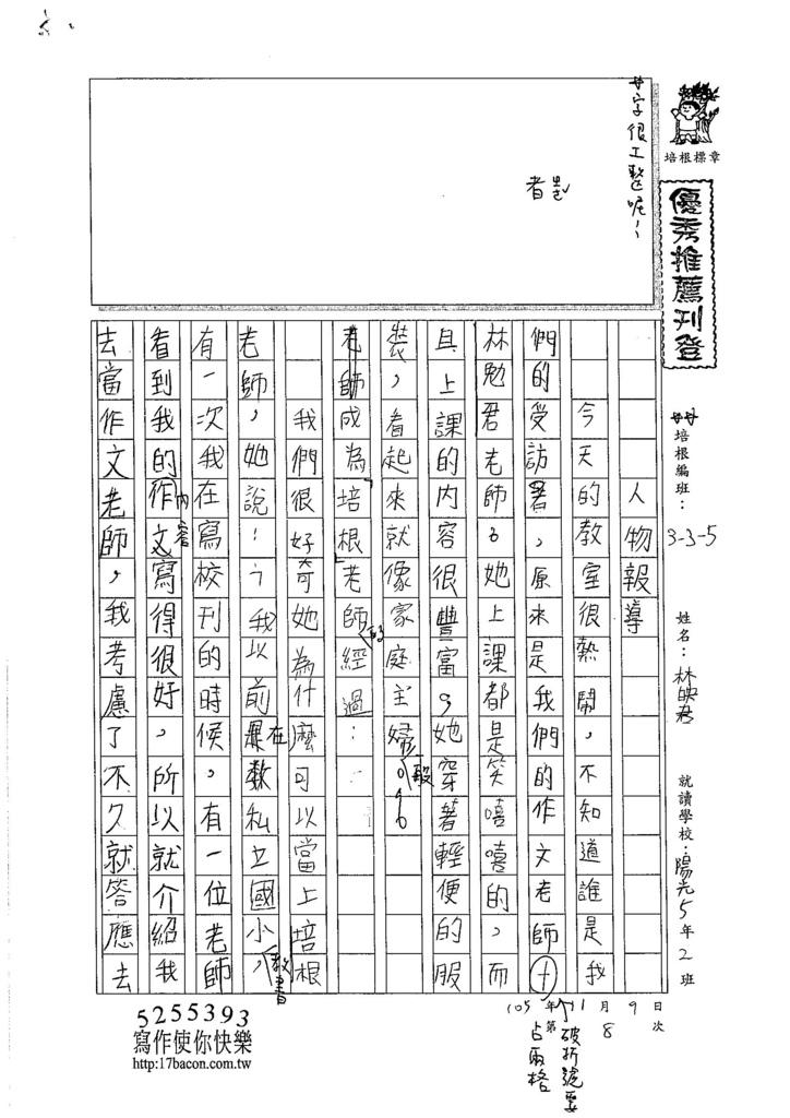 105W5208林映君 (1)