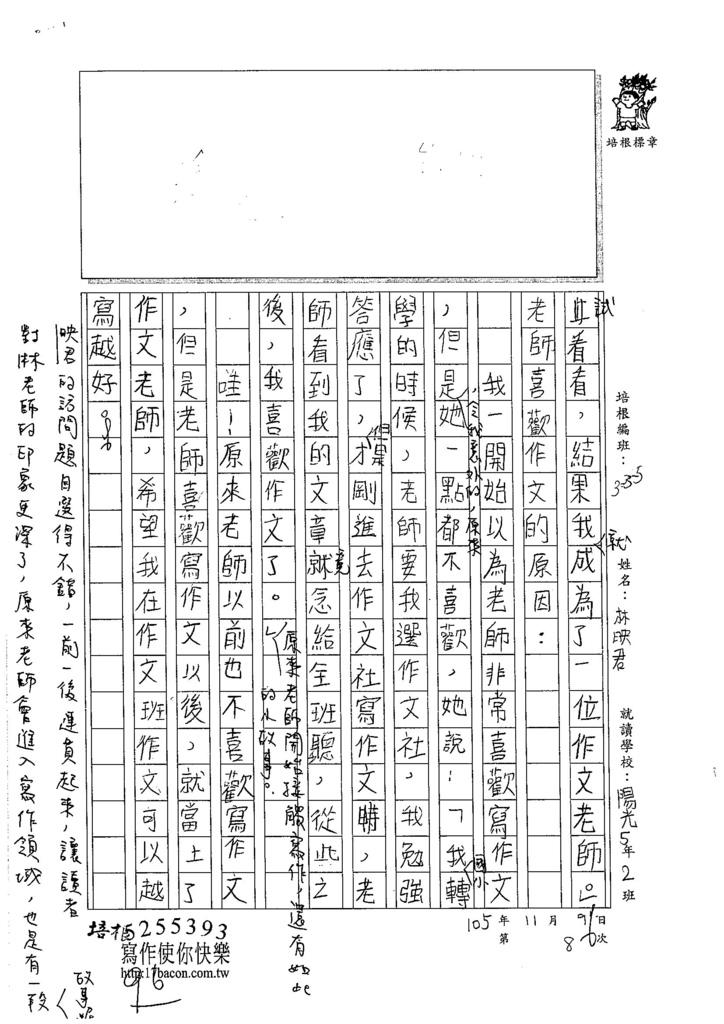 105W5208林映君 (2)