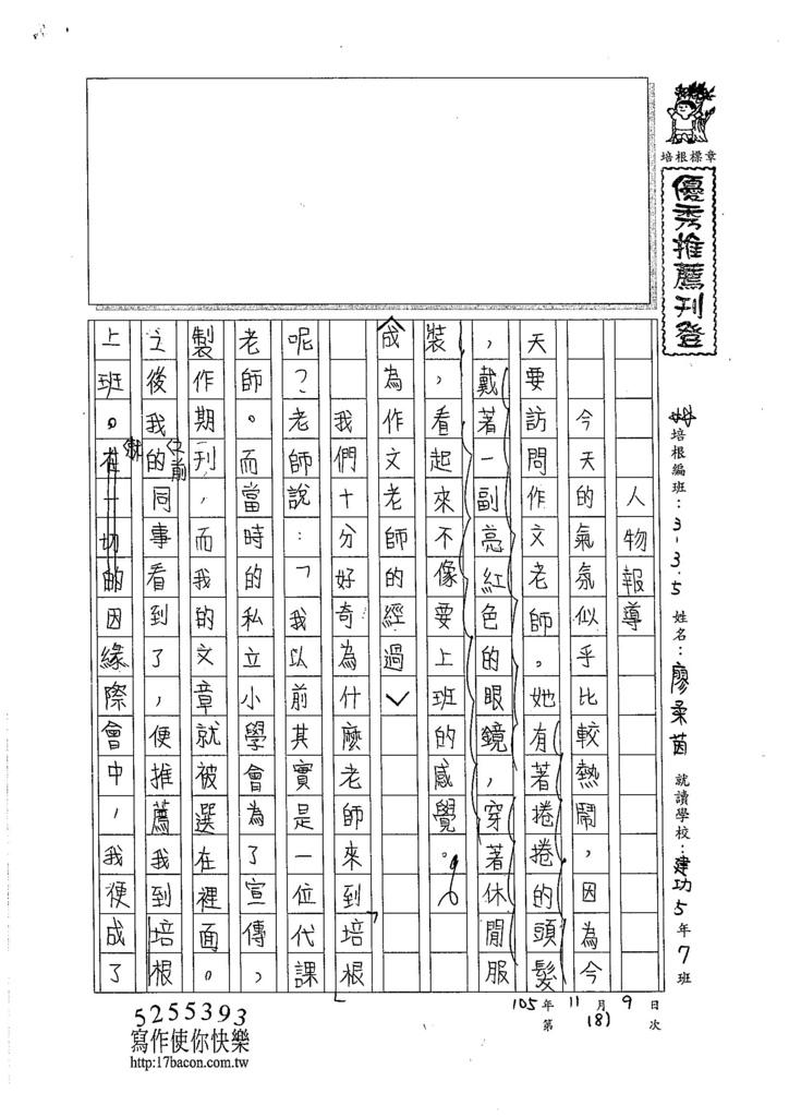 105W5208廖柔茵 (1)