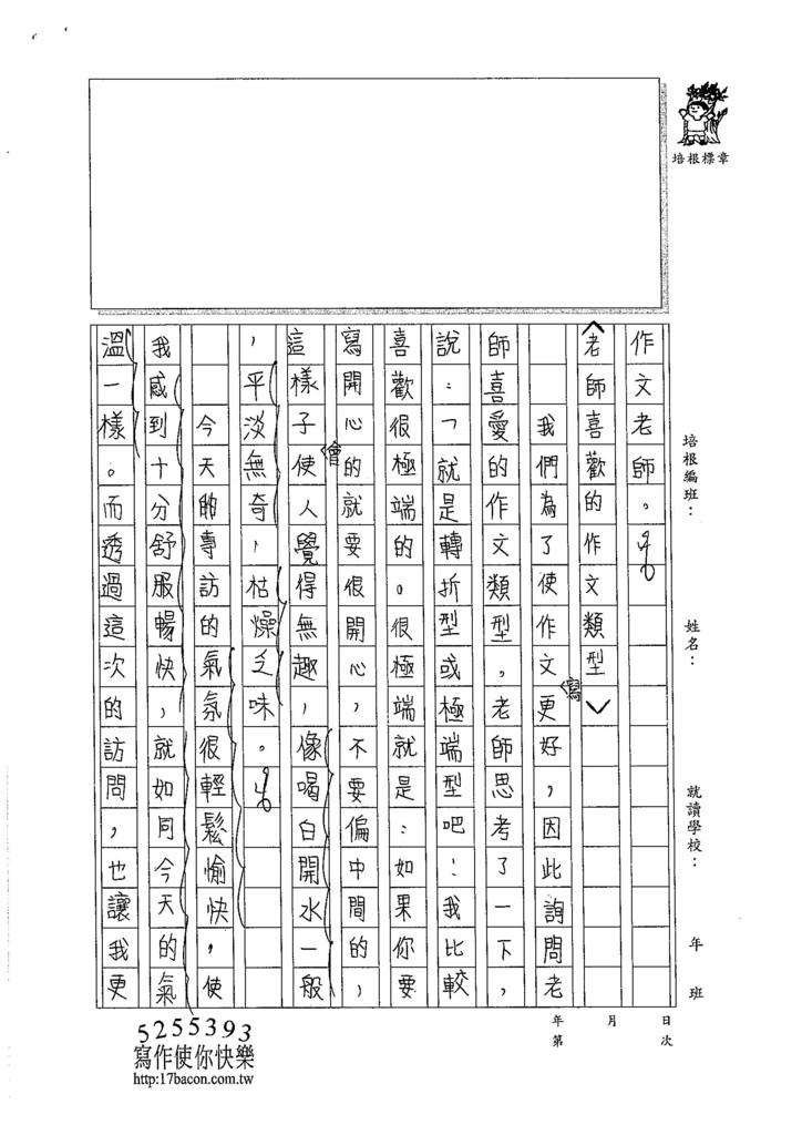 105W5208廖柔茵 (2)