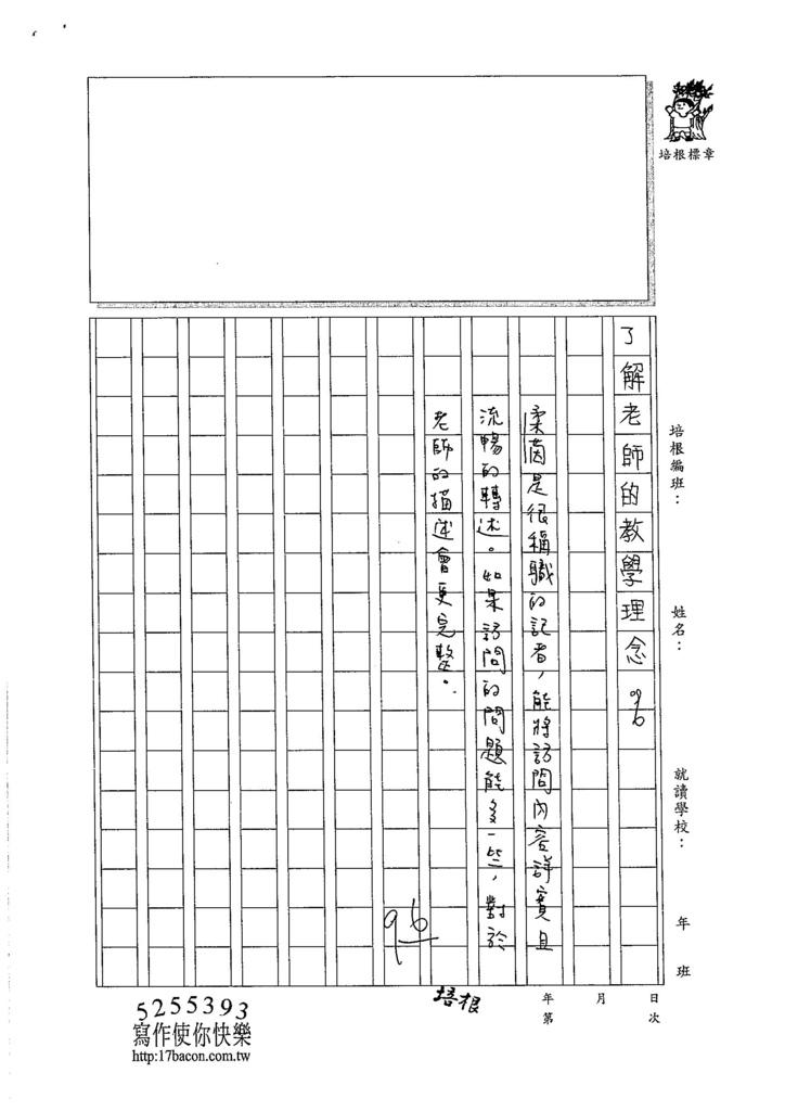 105W5208廖柔茵 (3)
