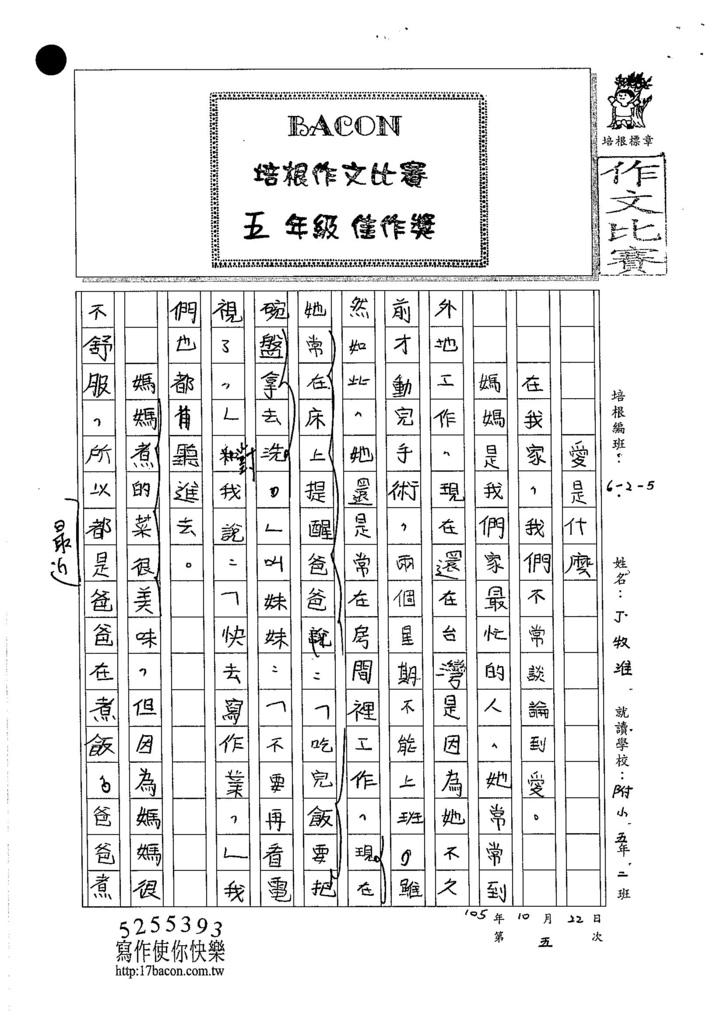 105W5205丁牧淮 (1)