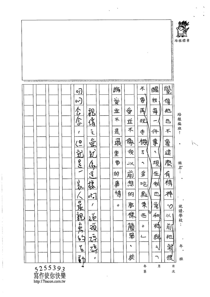 105W5205丁牧淮 (3)