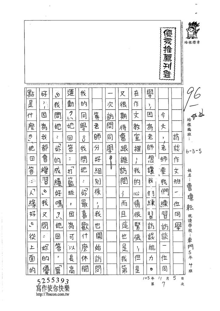 105W5207曹瑋耘 (1)