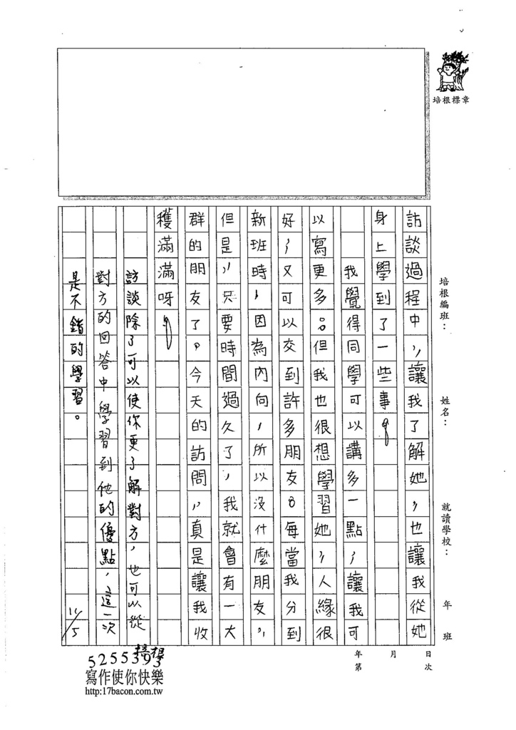 105W5207曹瑋耘 (2)