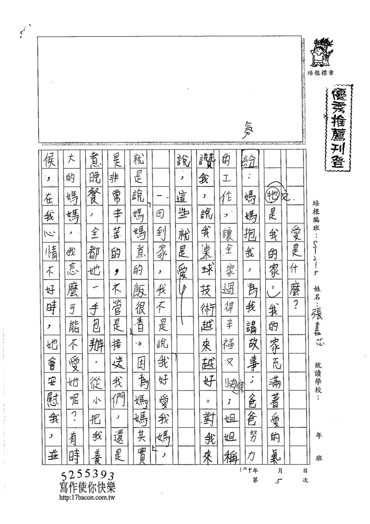 105W5205張嘉芯 (1)