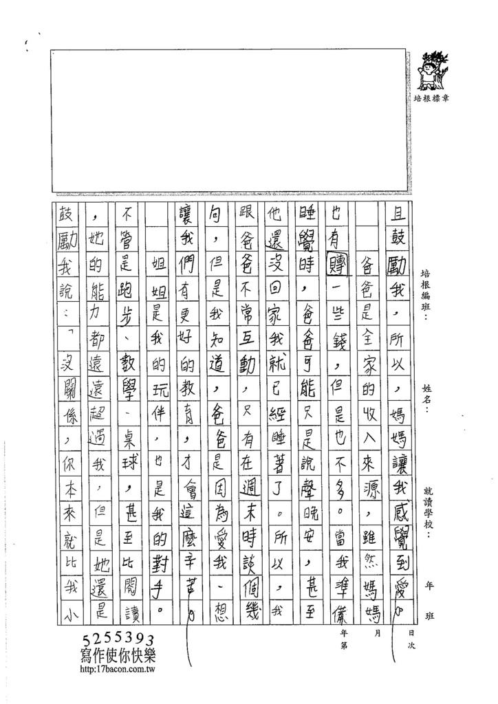105W5205張嘉芯 (2)