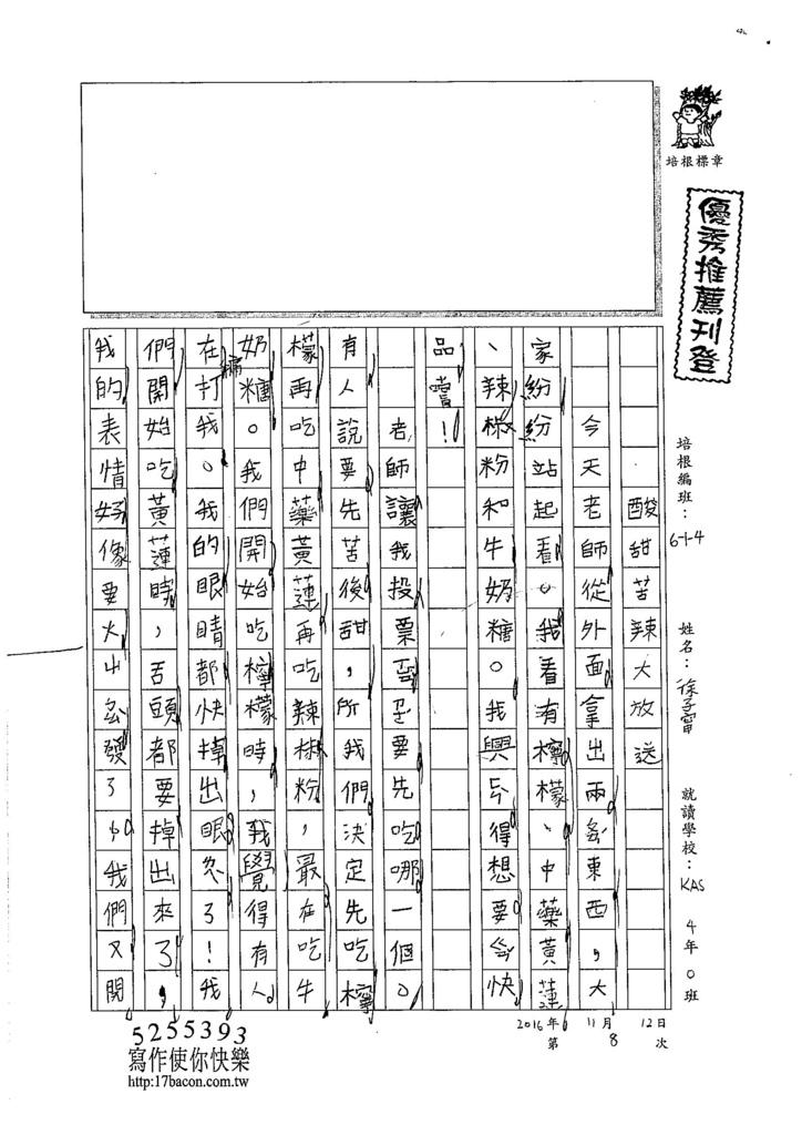 105W4208徐子甯 (1)