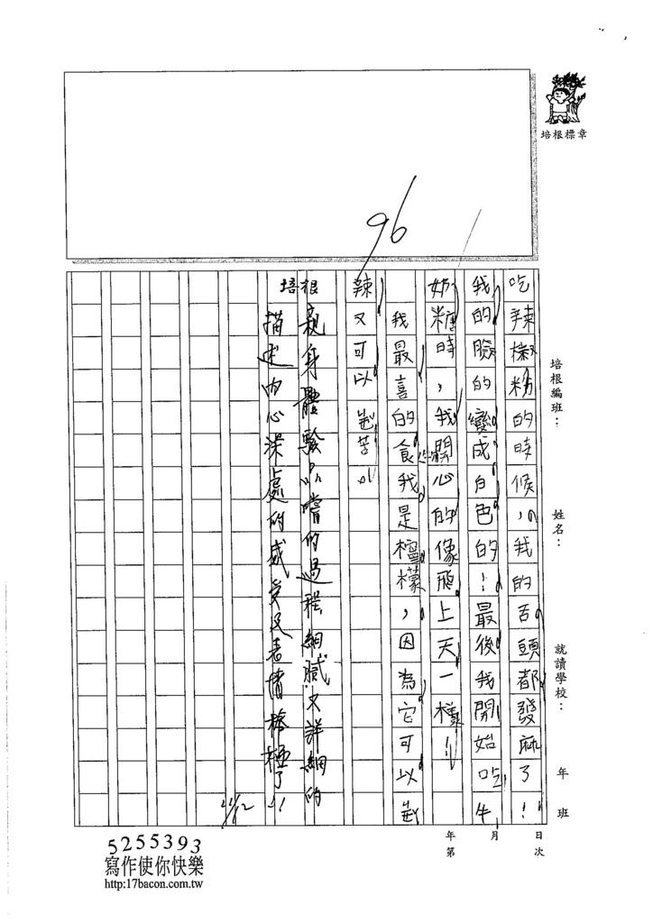 105W4208徐子甯 (2)