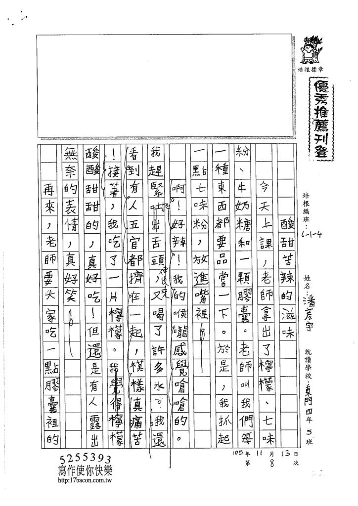 105W4208潘彥宇 (1)