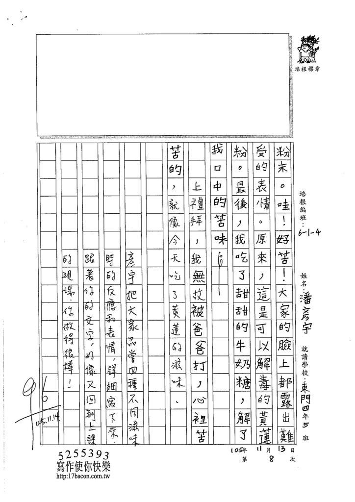 105W4208潘彥宇 (2)