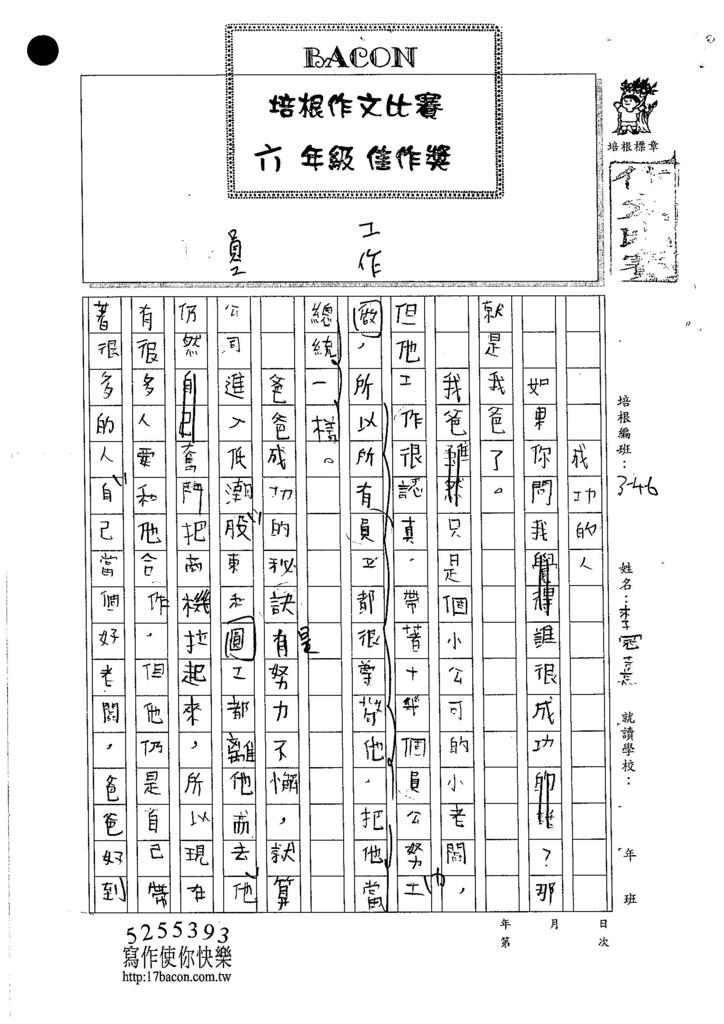 105W6205李冠熹 (1)
