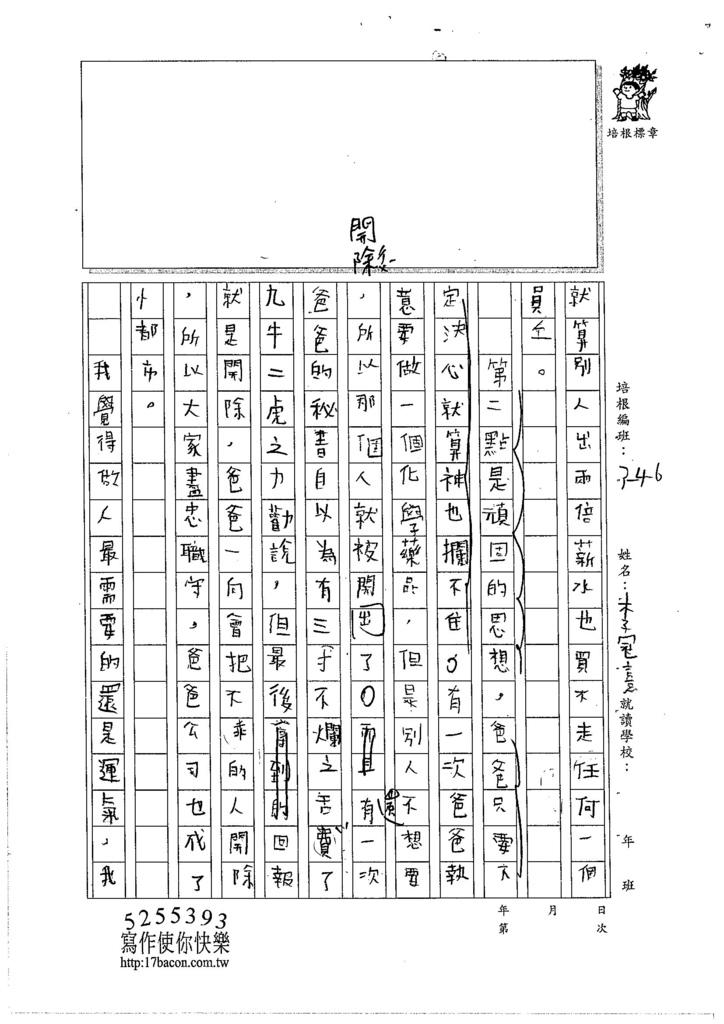 105W6205李冠熹 (2)
