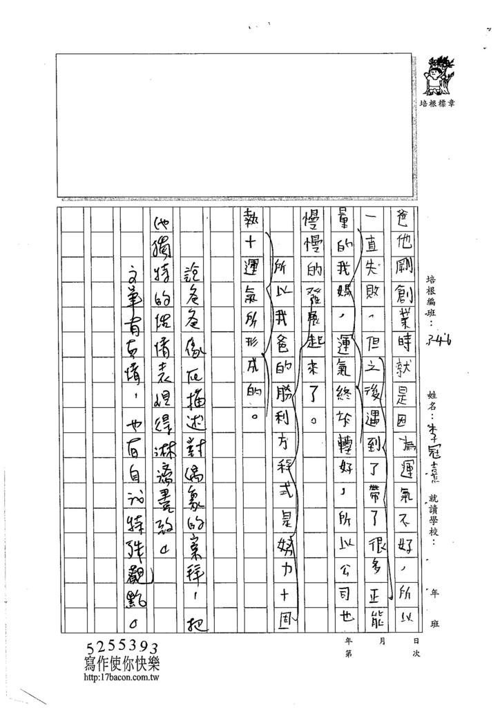 105W6205李冠熹 (3)