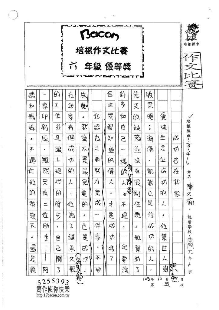 105W6205陳又榆 (1)