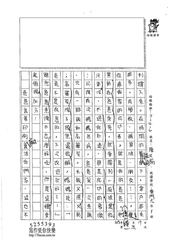 105W6205陳又榆 (2)