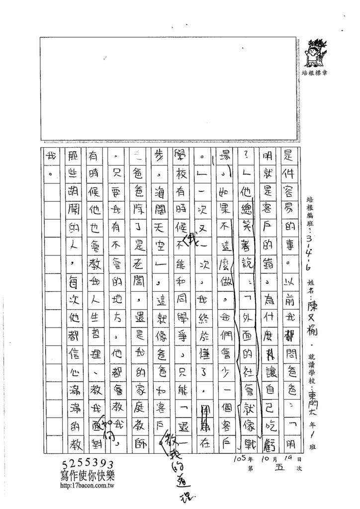 105W6205陳又榆 (3)