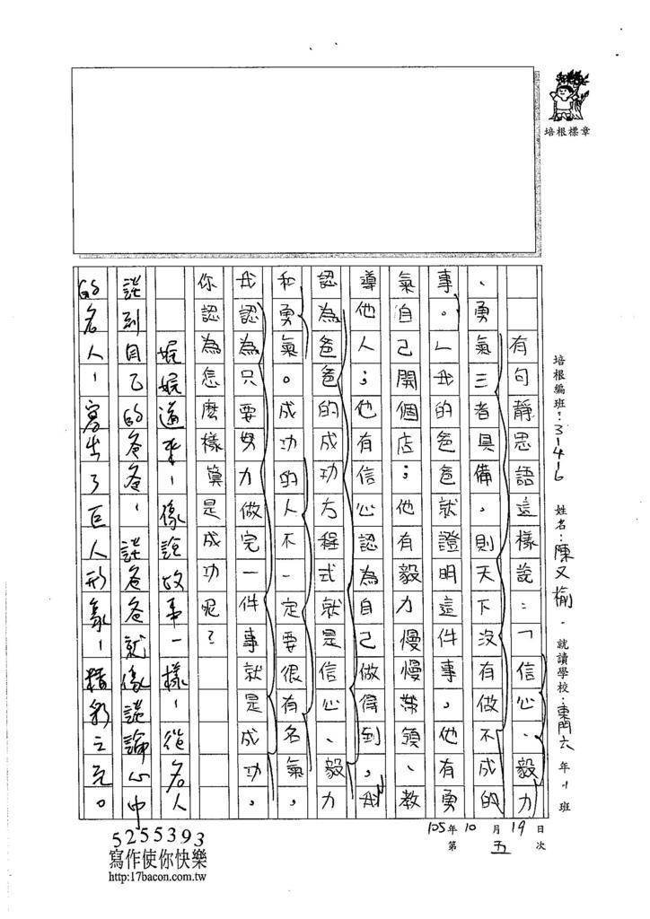 105W6205陳又榆 (4)