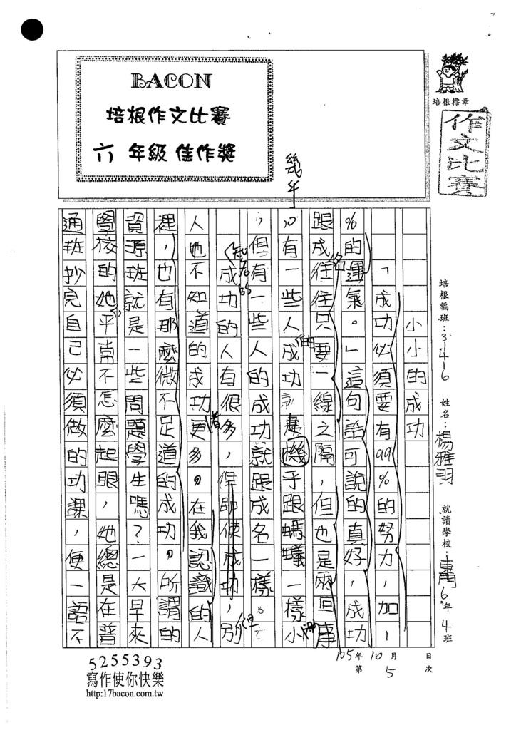 105W6205楊雅羽 (1)