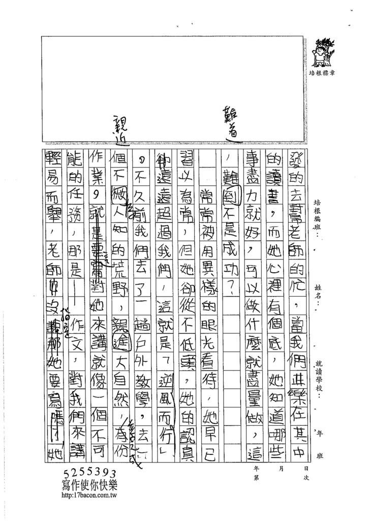 105W6205楊雅羽 (2)