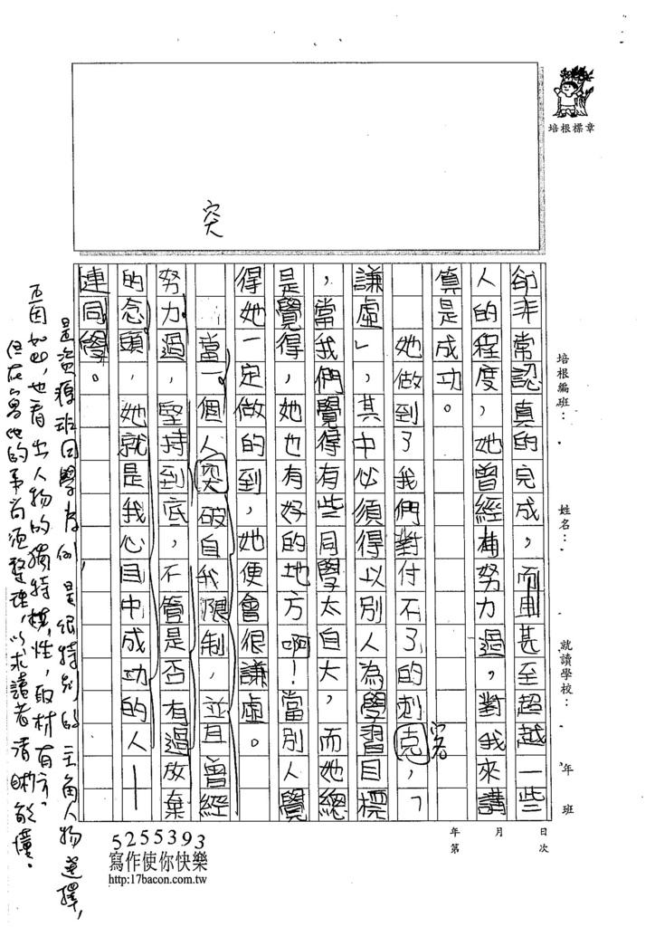 105W6205楊雅羽 (3)