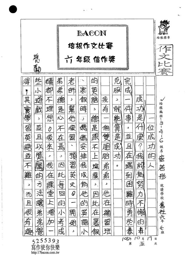 105W6205管若彤 (1)