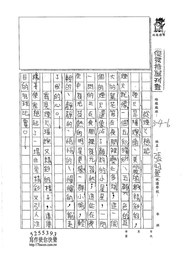 105W6207張羽萱 (1)