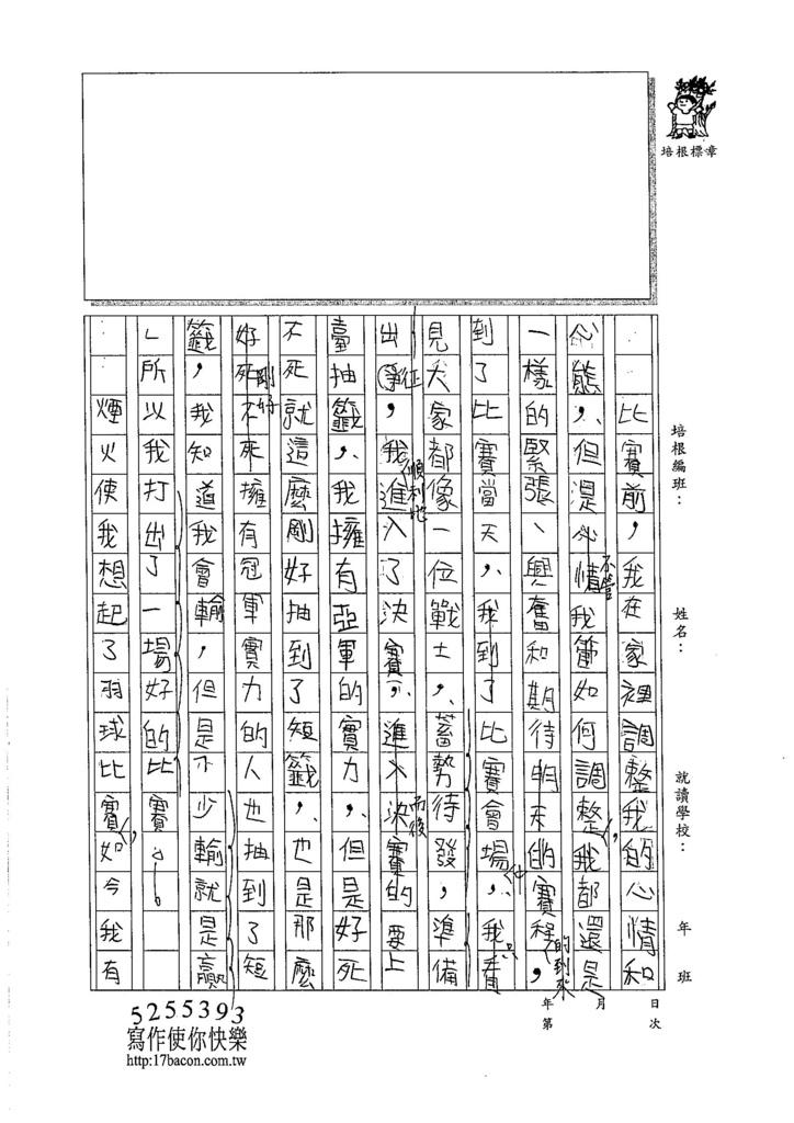 105W6207張羽萱 (2)
