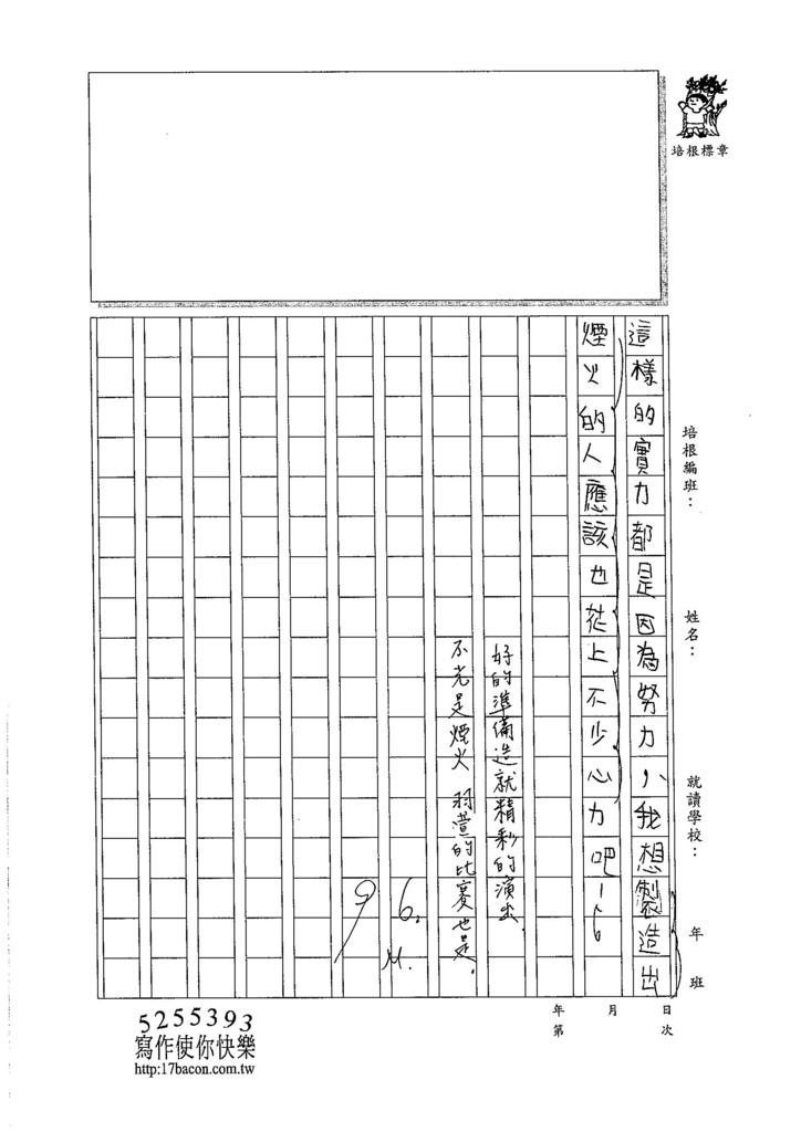 105W6207張羽萱 (3)