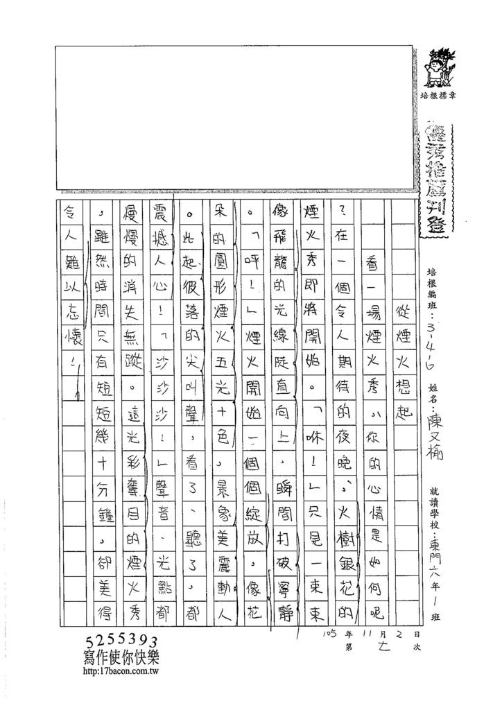 105W6207陳又榆 (1)