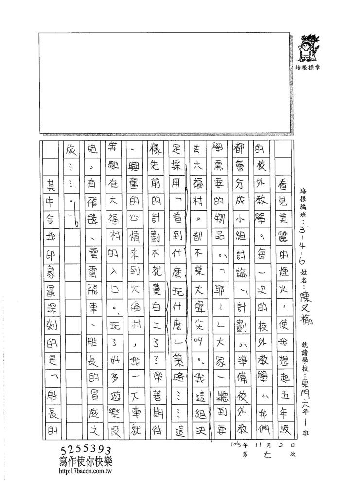 105W6207陳又榆 (2)