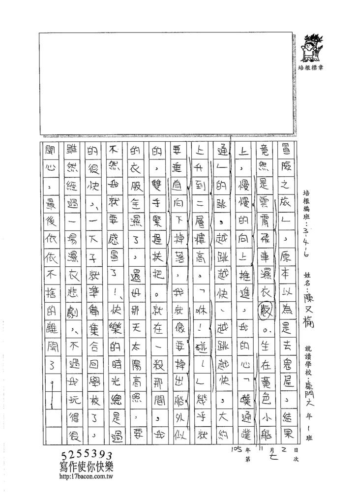 105W6207陳又榆 (3)