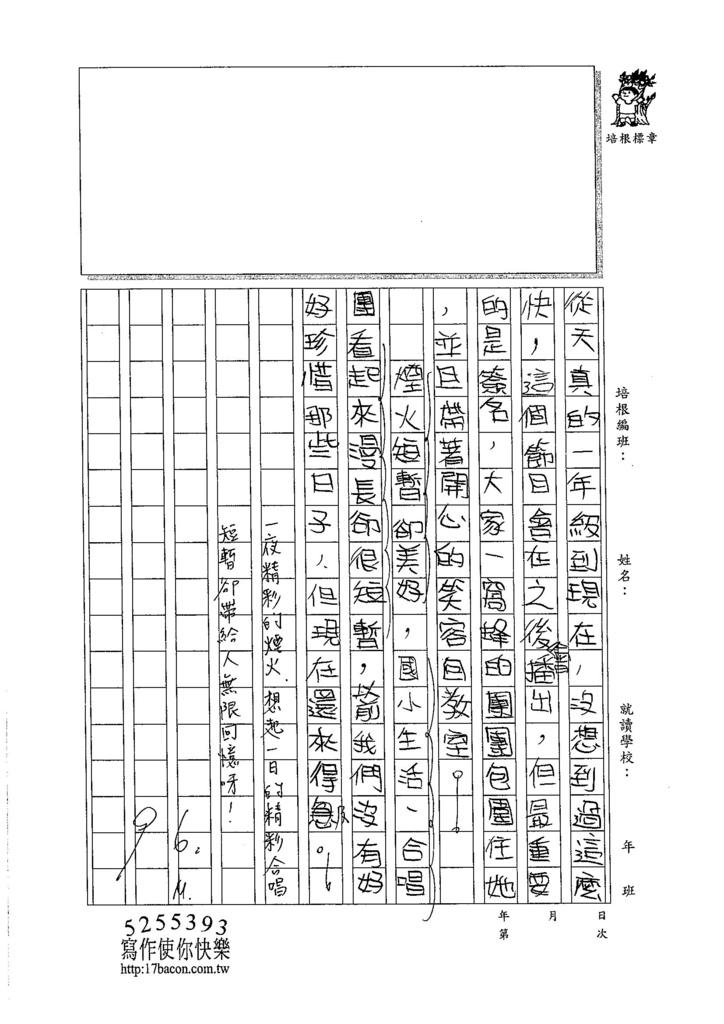 105W6207楊雅羽 (3)