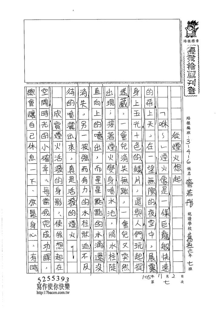 105W6207管若彤 (1)