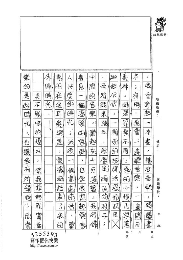 105W6207管若彤 (2)