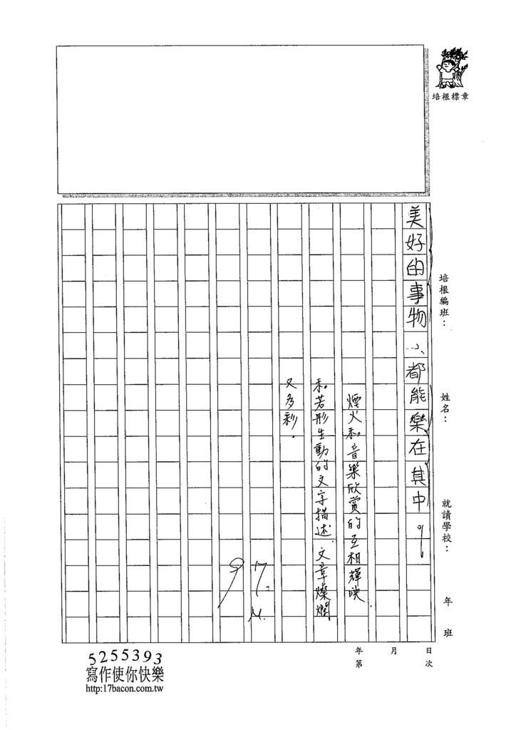 105W6207管若彤 (3)