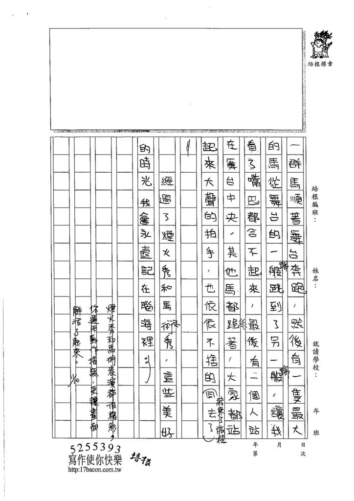 105W6207周佳儒 (3)