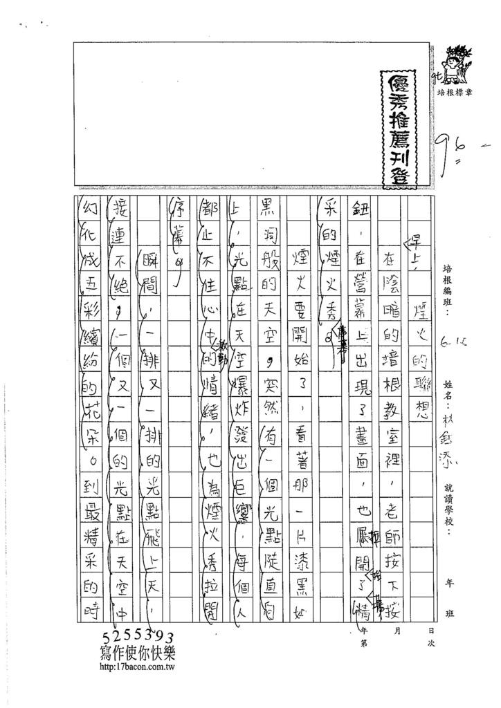 105W6207林鈺添 (1)