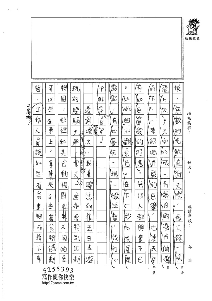 105W6207林鈺添 (2)