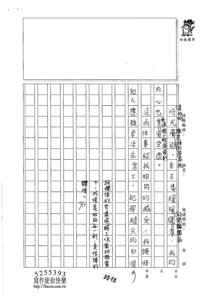 105W6207林鈺添 (4)