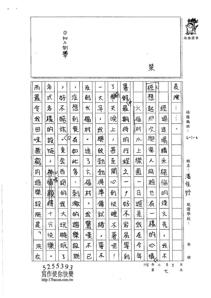 105W6207潘佳妤 (2)