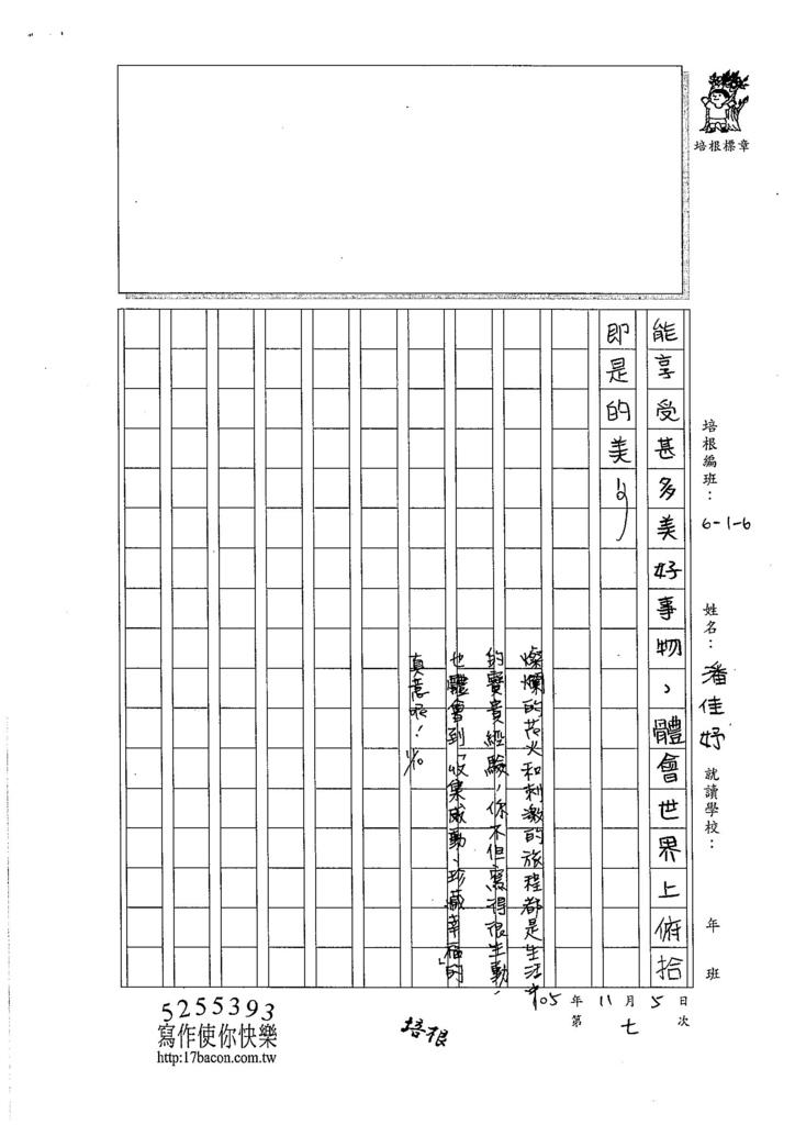 105W6207潘佳妤 (4)
